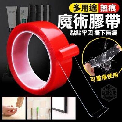 多用途無痕魔術膠帶(3入)透明無痕 壓克力 雙面膠