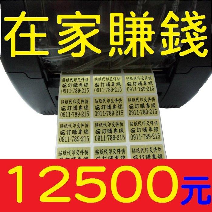 TTP-345條碼機貼紙機標籤機印工商貼紙廣告貼紙姓名貼紙/營養成份標示貼紙/二維條碼貼紙外送電話貼紙/設備財產標籤貼紙