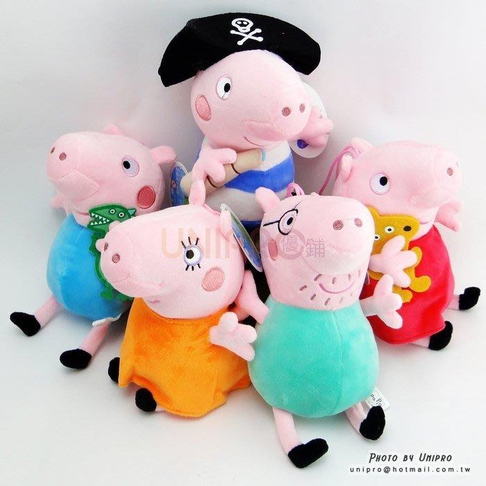 【UNIPRO】Peppa Pig 粉紅豬小妹 佩佩 喬治 豬爸 豬媽 海盜豬 6吋 絨毛娃娃 玩偶 正版授權