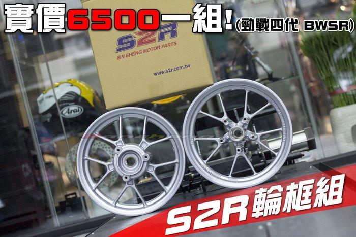 三重賣場 超高CP直首選 S2R 多爪樣式輪框 放射樣式 勁戰四代 BWSR專用 RPM NCY 鯊框 前後碟