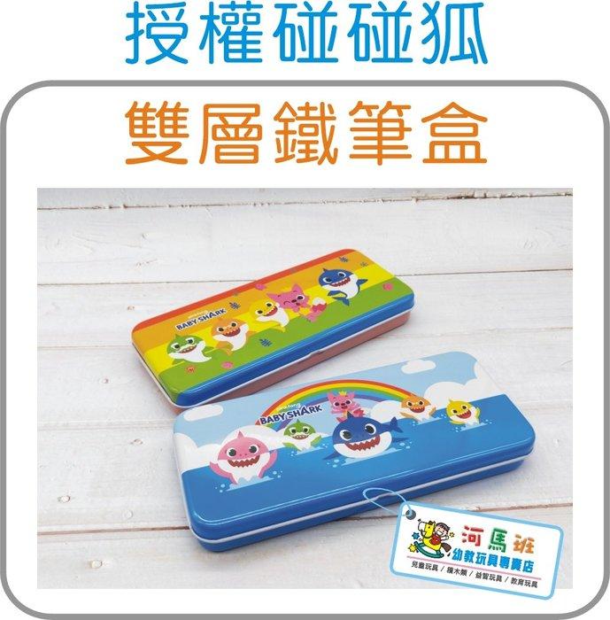河馬班-授權碰碰狐雙層鐵筆盒