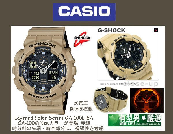 有型男~CASIO G-SHOCK GA-100L-8A 大地色霸魂 Baby-G GA-110 雙色多層 黑金 迷彩