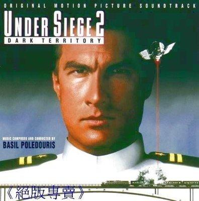 《絕版專賣》魔鬼戰將 2 / Under Siege 2 : Dark Territory 電影原聲帶