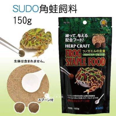 小郭水族-日本 SUDO【角蛙飼料150g】黃金角蛙 綠角蛙 鐘角蛙 霸王角蛙 番茄蛙 青蛙飼料