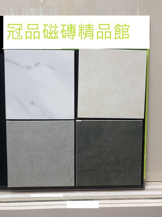 ◎冠品磁磚精品館◎進口精品 霧面清水模石英磚(共三色)– 80X80CM