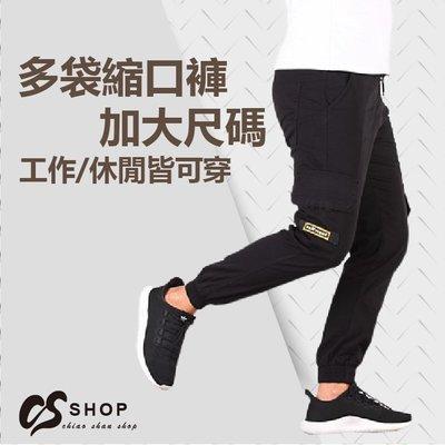 CS衣舖 加大尺碼 個性時尚 多袋縮口褲 40腰~50腰 7437