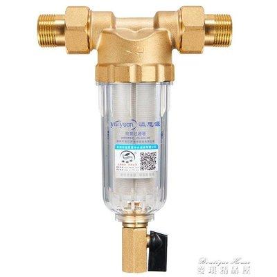 黃銅前置過濾器全屋中央家用大流量反沖洗自來水凈水器 【全館免運】