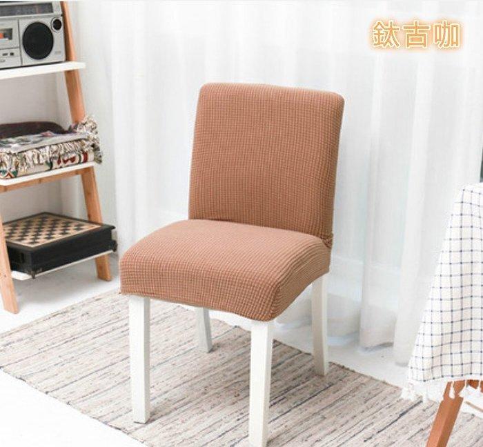 多功能魔術椅套(矮款) 格紋彈力針織椅套 家具翻新 餐椅套 餐廳 民宿 飯店 椅罩 易拆洗│悠飾生活│