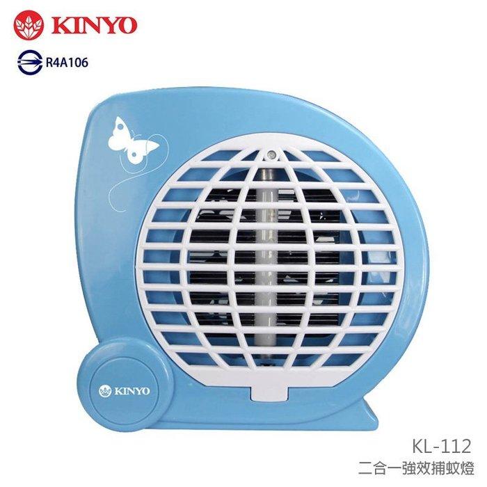 KINYO 耐嘉 KL-112 二合一 強效捕蚊燈/吸入風扇+電擊/戶外旅遊/露營/登山/臥室/樓梯/玄關/客廳/門口
