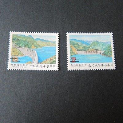 【雲品】樣票(522)(紀219)翡翠水庫落成紀念郵票2全