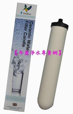 【年盈淨水】英國丹頓DOULTON(道爾敦) 碳粒凸頭鎖牙聖燭型陶瓷濾心SUPER STERASYL