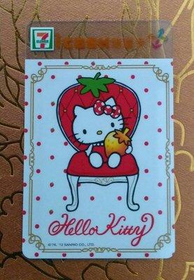 ◎蕭叔收藏小舖◎711~2012年Kitty草莓季icash悠遊卡全套一款全新現貨