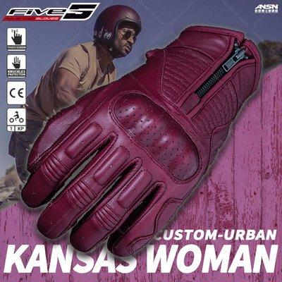 [安信騎士] 法國 FIVE 手套 CUSTOM KANSAS 女版 酒紅 山羊皮 可觸控 防摔手套