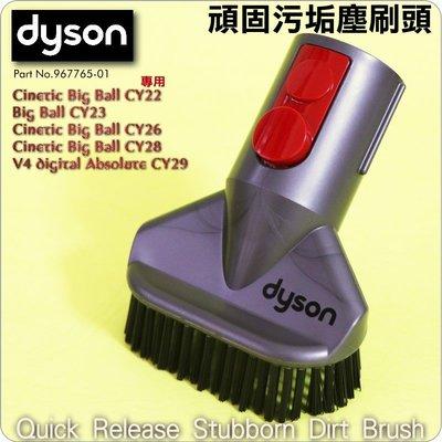 #鈺珩#Dyson原廠硬漬吸頭、硬漬刷頭、頑固污垢塵刷頭、硬毛刷頭Big Ball CY22 CY23 CY29 V4