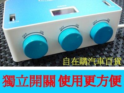 《自在購》双usb電瓶電壓3孔獨立開關 電源插座 1轉3點煙器 120w 3.1a