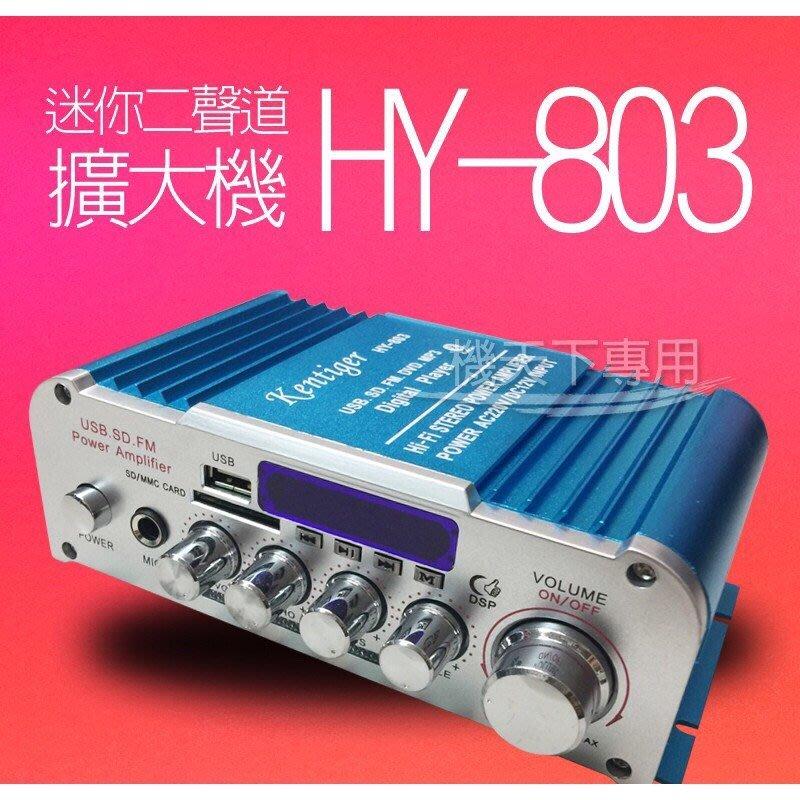 【現貨】(套餐組) HY-803 迷你二聲道綜合擴大機 汽車/機車/家用 廣告車擴大機 支援FM、SD、USB、大功率