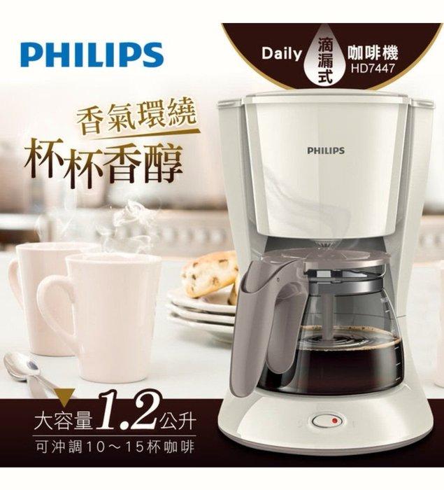 PHILIPS飛利浦 1.2L Daily滴漏式咖啡機HD7447  (全新 免運優惠)
