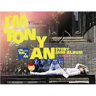【象牙音樂】韓國人氣男歌手-- 安勝浩 Tony An Mini Album Vol. 5