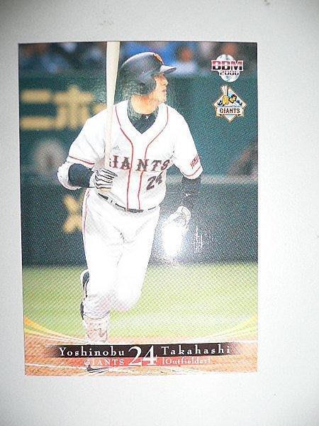 貳拾肆棒球---2006BBM日職棒巨人隊卡高橋由伸