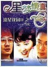 【星夢情真】鄭雪兒 陳漢瑋 20集2碟DVD
