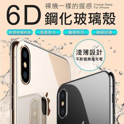 水晶玻璃手機殼 iPhoneXs Max XR i6sPlus i7Plus i8Plus 防摔保護殼