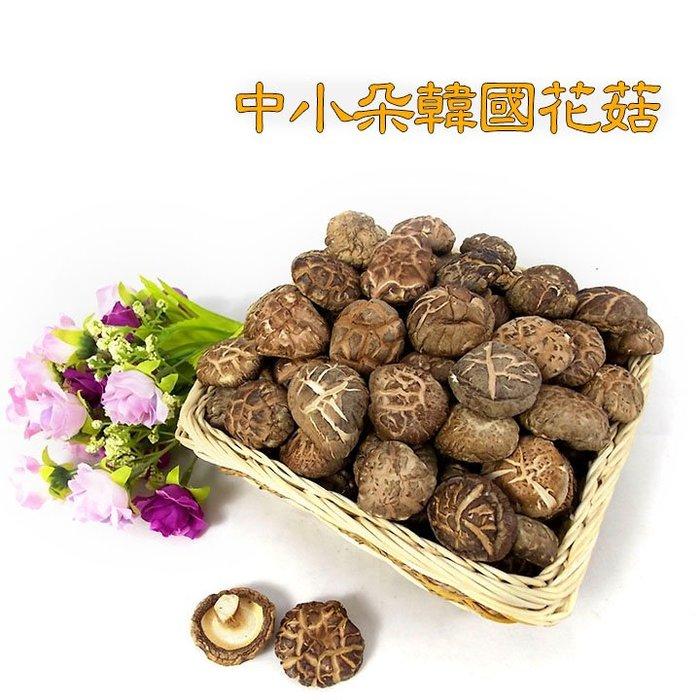 ~中小朵韓國花菇(四兩裝)~ 小包裝,肉質Q,口感佳,煮雞湯,煲濃湯,包肉粽,相當實用。【豐產香菇行】