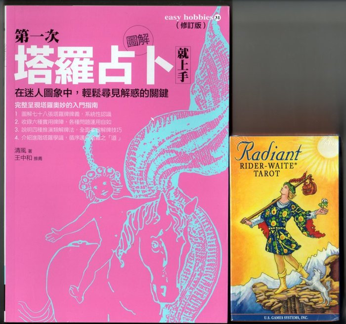 [牌的世界]第一次塔羅占卜就上手+粉彩版偉特塔羅