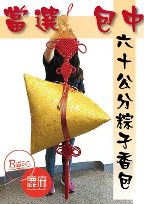 超大60公分中國結粽子香包訂製款/考試 選舉 香包專業製作  製作需要10個工作天「鹿府文創」