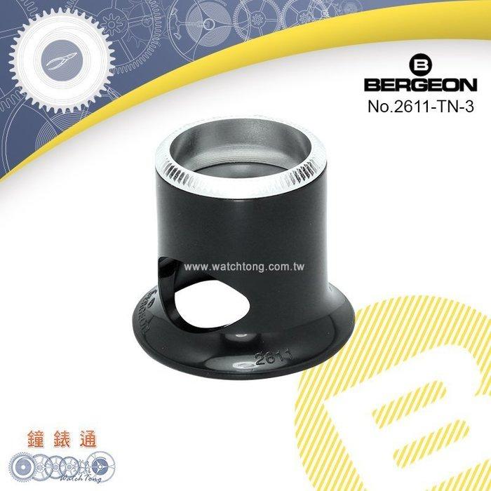 【鐘錶通】B2611-TN-3《瑞士BERGEON》金屬圈開孔眼罩式放大鏡3.3倍 /防霧設計/通氣孔設計├放大工具/鐘