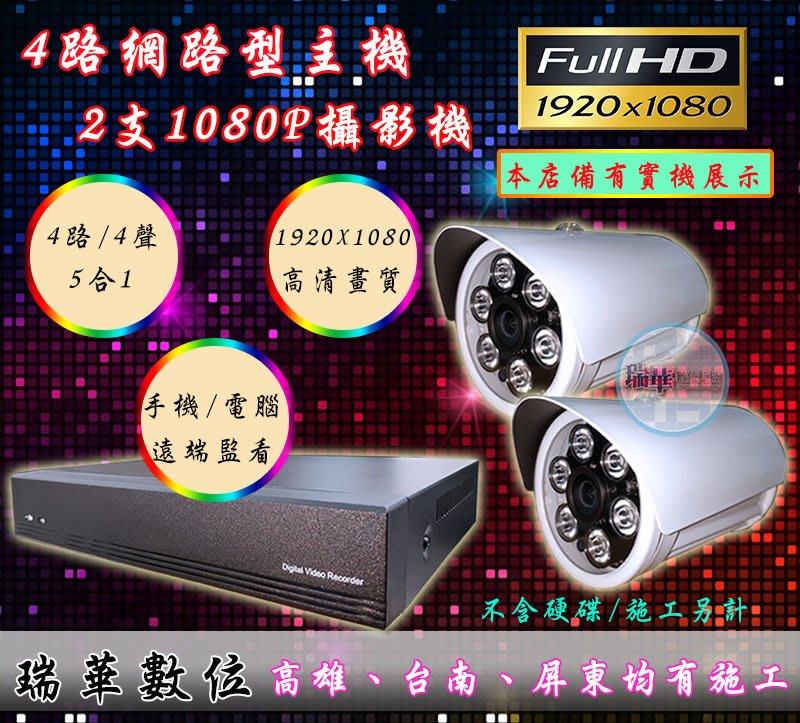 【瑞華】AHD 1080P小可取 4路DVR+2支2百萬夜視攝影機 開店必備 高雄監視器 網路 遠端監看 安裝 查修