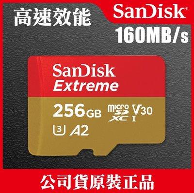 【補貨中10810】SanDisk Extreme 256GB 160MB/s A2 V30 TF卡 記憶卡 屮Z1