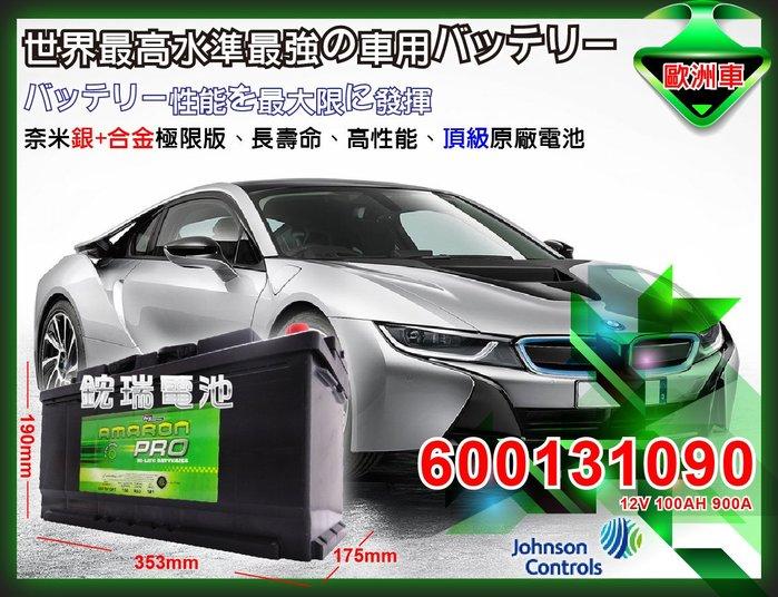 ☆鋐瑞電池☆DIY 自取交換優惠價 DIN100 12V100AH 愛馬龍電池 AMARON 汽車電瓶 600109