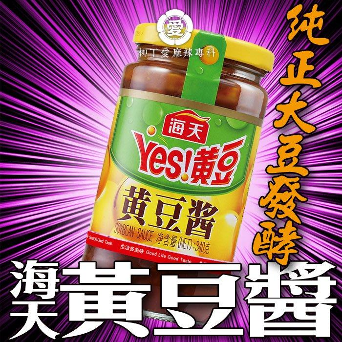 柳丁愛☆海天 黃豆醬340ML【A656】黃豆醬 原味 蘸醬 調料 滷味 郫縣豆瓣醬 麻辣香鍋底料調料
