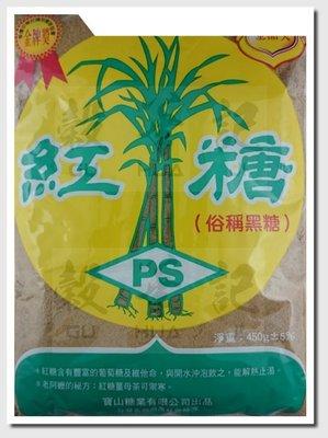 寶山 紅糖 黑糖 - 450g*20入 穀華記食品原料