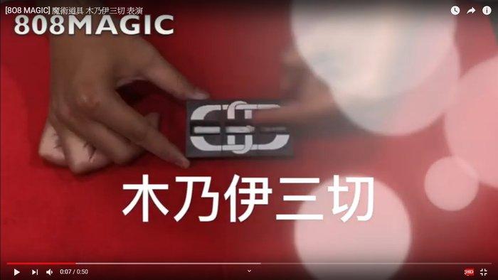 [MAGIC 999]魔術道具 木乃伊三切 台灣 現貨