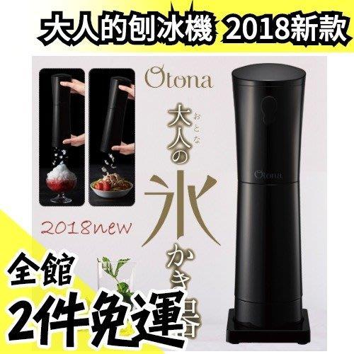 【黑色 大人版】空運 日本 DOSHISHA DHIS-18 大人的刨冰機 2018新款 手持式 電動剉冰機【水貨碼頭】