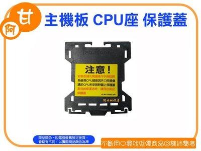 阿甘柑仔店(店面-現貨)~ intel 1150 / 1155 / 1156 主機板專用 CPU座 保護蓋 CPU保護蓋 ~逢甲