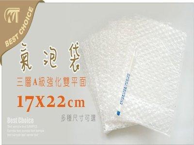 含稅【三層氣泡袋17*22cm】另有舒美布自黏袋快遞袋牛皮紙袋.紙箱