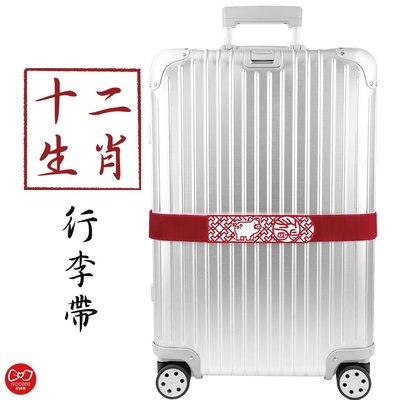 【創意生活】12生肖 可收納行李帶 5*215公分 / 行李帶 / 行李綁帶 / 行李束帶