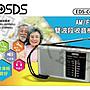 #網路大盤大# EDSDS AM/ FM 雙波段收音機 攜...
