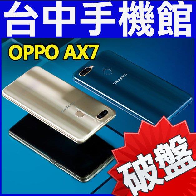 【台中手機館】OPPO AX7 【4+64GB】6.2吋 八核心 雙卡雙待 三卡槽 空機價  另有Pro版