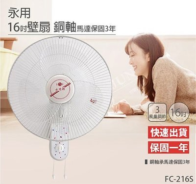 【永用牌】台製強力型16吋雙拉掛壁扇/電風扇/(FC-216S)IV008