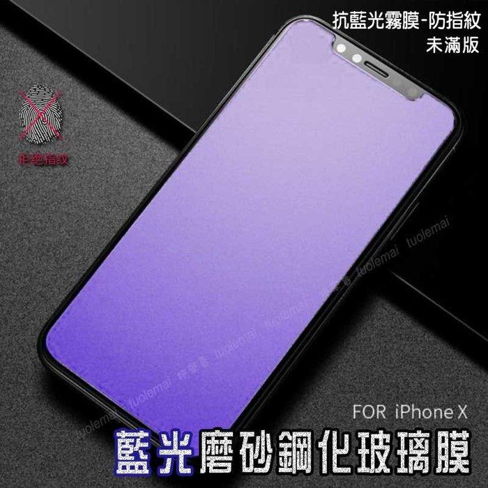 霧膜 防指紋 抗藍光 iPhone i7 i8 6s plus ix Xs xsmax 磨砂 鋼化玻璃膜 保護貼 G05
