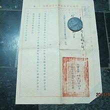 早期文獻 民國45年 台灣銀行 行政院人員訓練班