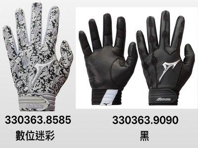 mizuno美津濃打擊手套一雙Convert~330363 特價710元~☆‧°小荳の窩 °‧☆㊣