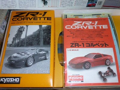 Vintage Kyosho Engine RC Car 1/10 - ZR-1 Corvette