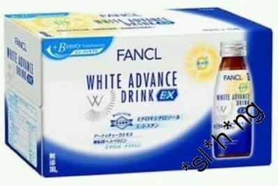 Fancl White advance drink祛斑亮白美肌飲料一盒$218數量有限
