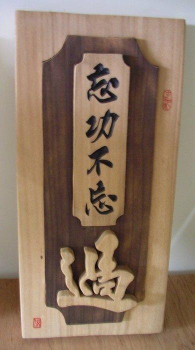 (禪智木之藝)立體字木雕 樟木 立體字 雕刻 立體雕刻藝術 工廠直營-忘功不忘過