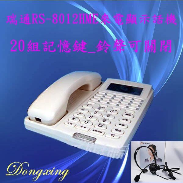 【通訊達人】免運_瑞通 RS-8012 HME 來電顯示耳機型話機(含耳機)_20組記憶_鈴聲可關閉_乳白色