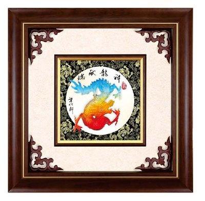 『府城畫廊-台灣工藝品』水琉璃-祥龍獻瑞-60x60-(立體裱框,高質感掛匾)-請看關於我聯繫-A23-07